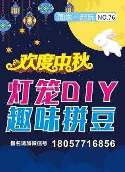 中秋灯笼DIY+拼豆豆