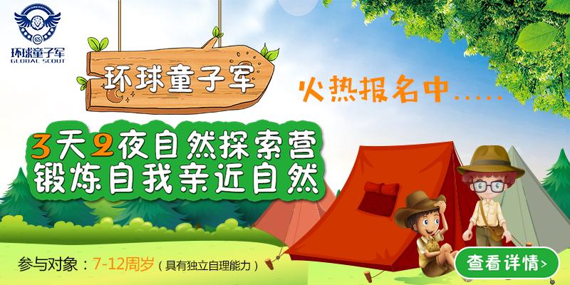 环球童子军永嘉枫林3天2夜自然探索营,锻炼自我亲近自然