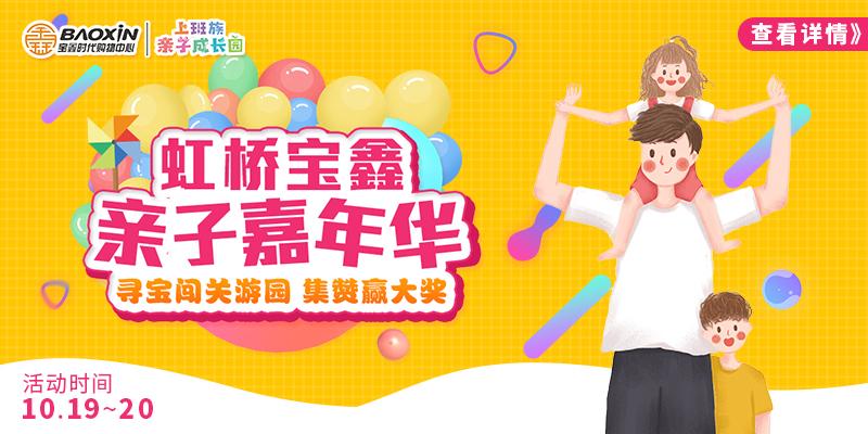 太好玩了!虹桥宝鑫亲子嘉年华 集章赢超级大奖