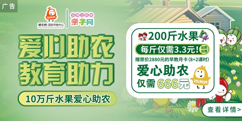 【爱心助农 教育助力】200斤水果只需666元