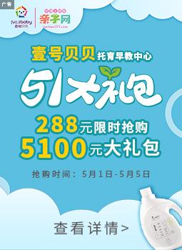 壹号贝贝五一优惠来袭 5100元成长大礼包仅需288元抢购 还有免费婴儿洗衣液