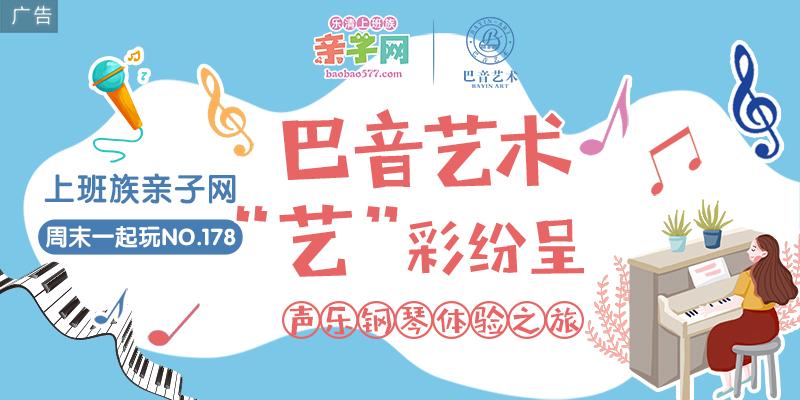 【钢琴 声乐二选一】免费招募乐清小小艺术家,这个夏天,一起来巴音艺术享受音乐吧~