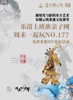 在乐清走近中国最古老的电影——皮影 免费非遗主题活动第五期