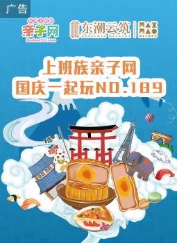 【玩转双庆!】乐清免费亲子活动 嫦娥装cosplay 寿司宴 和风手作 泰式料理 法式甜品
