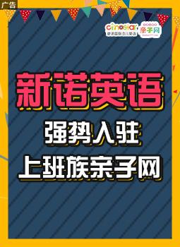 【新诺英语】强势入驻上班族亲子网!1:1中外教结合,针对2-12岁少儿英语!