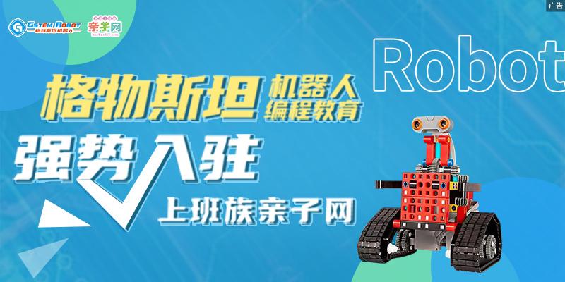【格物斯坦机器人编程教育】强势入驻上班族亲子网!你绝对想不到,机器人编程还能...