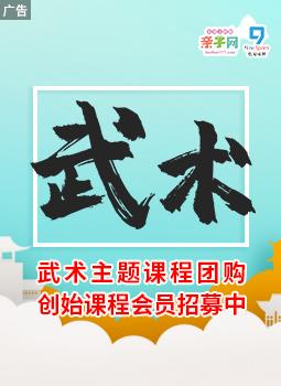 """【亲子网优享】玖号体育少儿武术课程对你发出邀请!中华武术魂,就是要""""..."""
