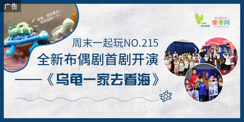 【周末一起玩NO.215】全新布偶剧剧场-《乌龟一家去看海》跟小乌龟壳壳一起去看海吧!